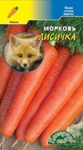 Морковь Лисичка 2 гр.